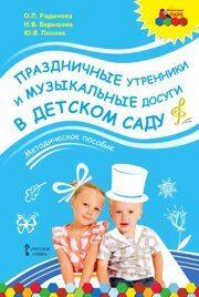 26231_dsh_ridba_prazdnichnie_utrenniki_obl.jpg
