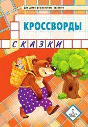 26235_dsh_bolda_krosvord_skazki_obl.jpg