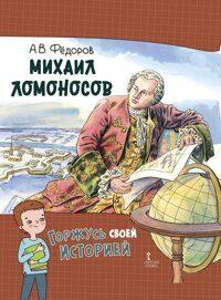 26339_dsh_fedor_lomonosov_obl.jpg