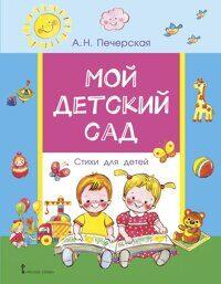 26224_dsh_peche_stihi_moy_detskiy_sad_obl.jpg