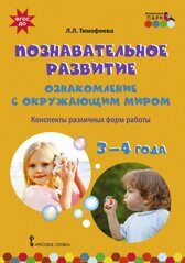 28074_vne_timof_up_poznavat_obl.jpg