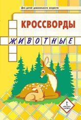 26234_dsh_bolda_krosvord_rasteniya_obl.jpg
