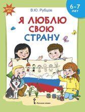 26180_dsh_rubco_rt_ya_lublu_svou_stranu_obl.jpg