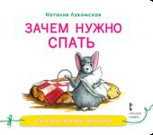 26183_dsh_lykom_skazki_png_obl.png