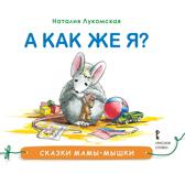 26172_dsh_lykom_skazki_miski_a_kak.png