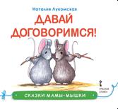 26173_dsh_lykom_skazki_miski_davai.png