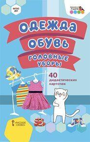 26274_dsh_kartochki_odejda_obuv_korobka_600.jpg