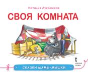26174_dsh_lykom_skazki_miski_svoya.png