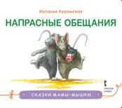 26171_dsh_lykom_skazki_miski_naprasn.png