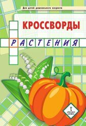 26233_dsh_bolda_krosvord_rasteniya_obl.jpg